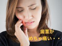 歯茎が腫れて痛い!その原因と自宅で出来る応急処置はコレ!